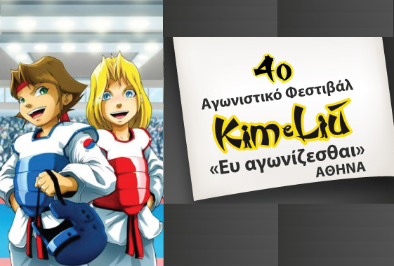 Kim e Liu
