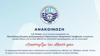 ANAKOINOSH