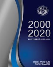ETANE 2000-2020